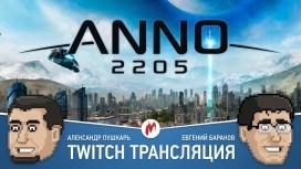 Экономическая стратегия Anno 2205 в прямом эфире «Игромании»
