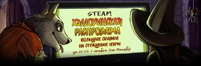В Steam начался Хэллоуин