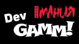 Игромания стартовала трансляцию DevGAMM