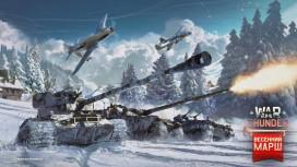 Обновление «Весенний марш» для War Thunder призывает отстоять Волоколамск
