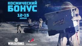 Игромания, Wargaming и «Роскосмос» отправят ваше сообщение на МКС