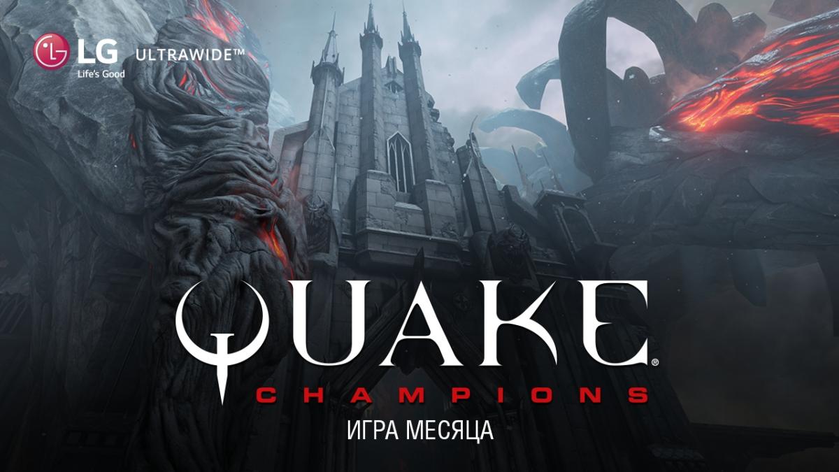 Возвращаемся к истокам: «Игра месяца» — Quake Champions