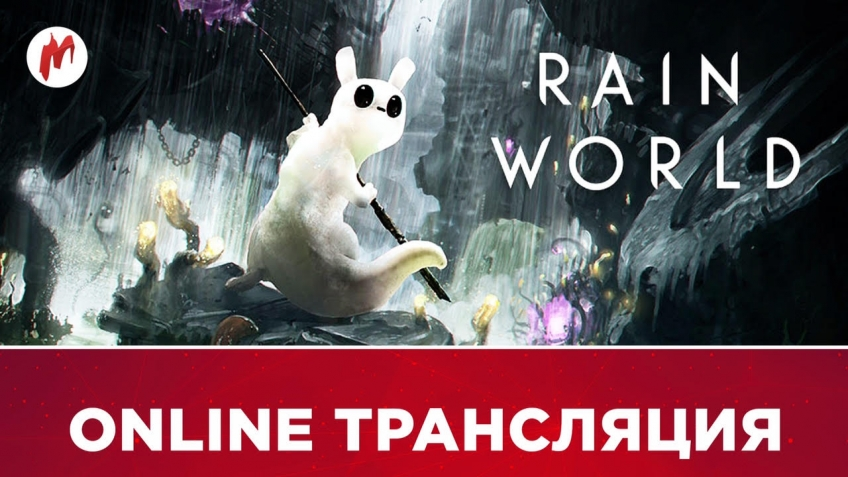 Rain World и Heroes of the Storm в прямом эфире «Игромании»