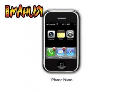 iPhone Nano, уже скоро?