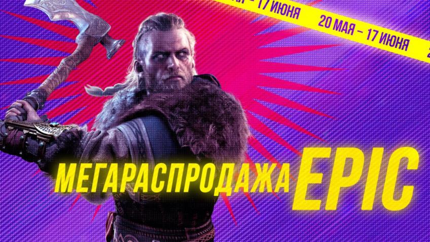 В Epic Games Store стартовала большая распродажа с купонами на 650 рублей