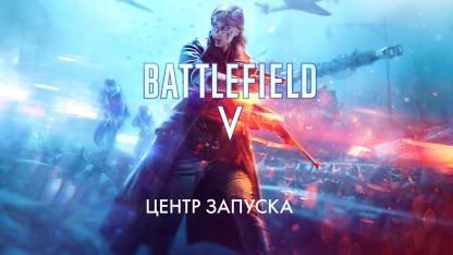 Xbox One X для знатока Battlefield в Центре запуска Battlefield V