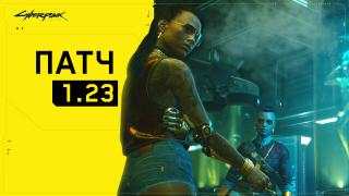 Для Cyberpunk 2077 выпустили свежий патч с 60 исправлениями