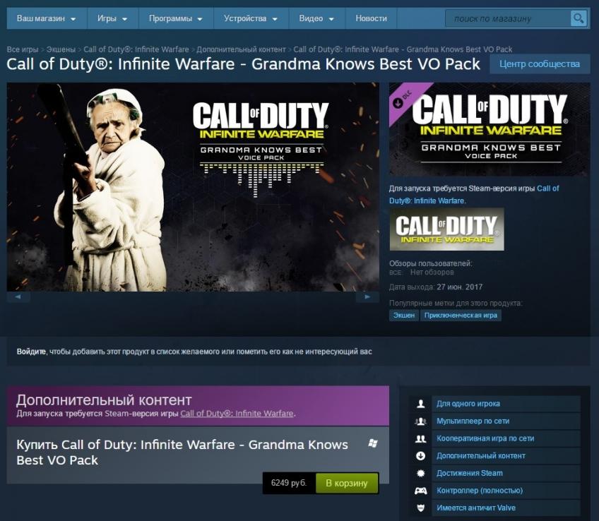 Activision психанула: в Steam вышло странное дополнение для Call of Duty за 6000 рублей
