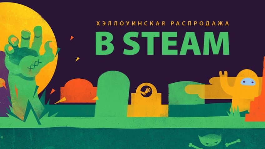 Началась распродажа в сервисе Steam, приуроченная ко Дню всех святых