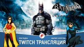 Hitman и «Полное погружение» в Batman: Arkham City на Twitch-канале «Игромании»