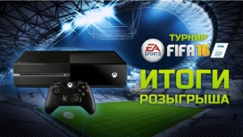 Поздравляем победителей турнира «Игромании» по FIFA 16!