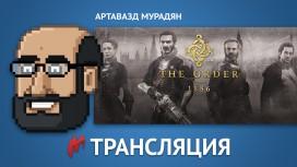 «Игромания» закончит прохождение The Order: 1886 в прямом эфире