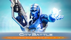 В CityBattle начинается третий этап закрытого тестирования