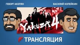 «Игромания» проведет стрим по бесплатной Yakuza 4
