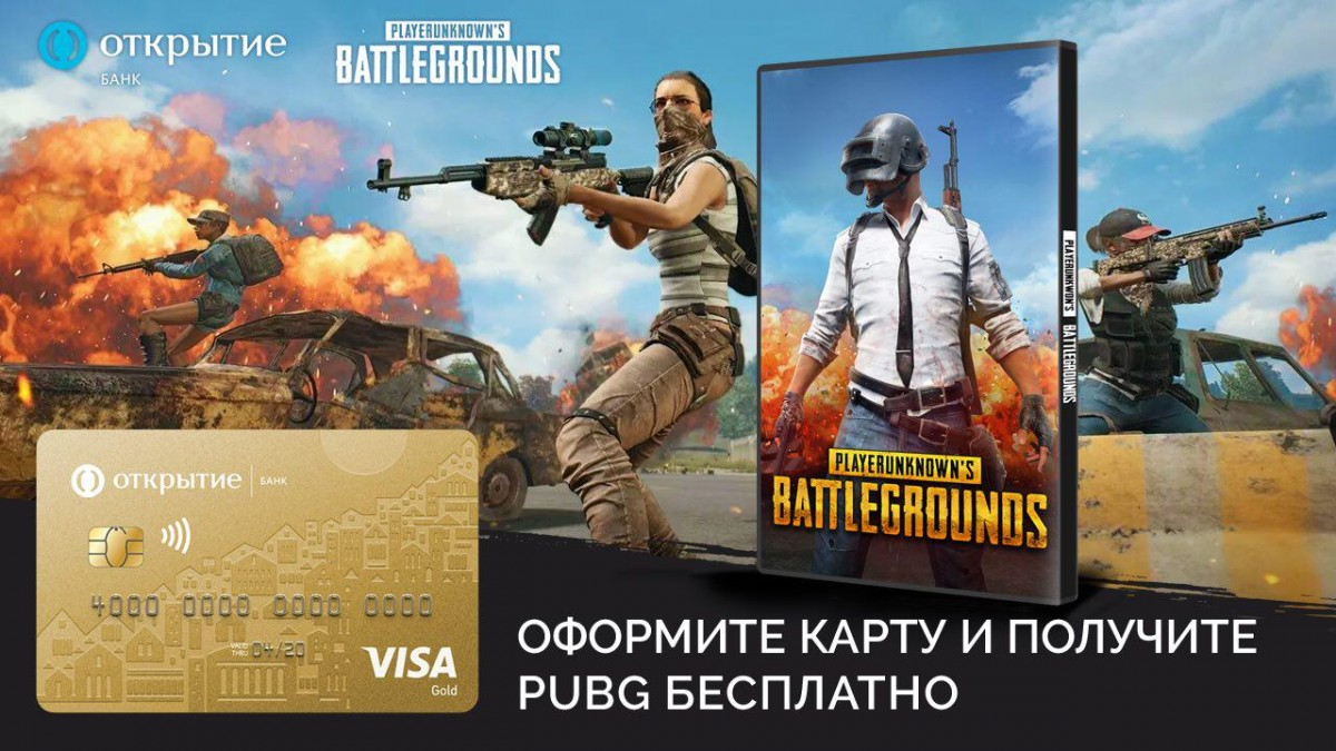 Оформите карту в банке «Открытие» и получите PlayerUnknown's Battlegrounds