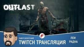 Outlast, Call of Duty: Black Ops3 и Hitman: Blood Money в прямом эфире «Игромании»