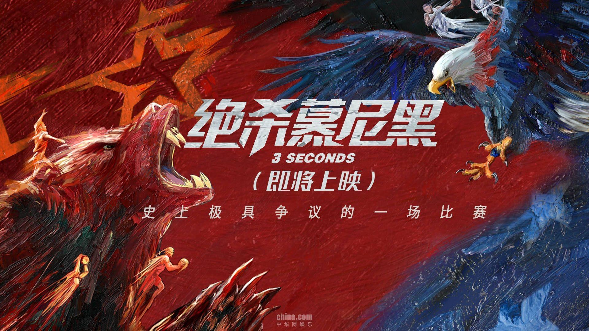 Фильм «Движение вверх» стал самой кассовой российской премьерой в Китае
