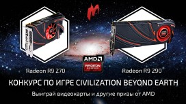 «Игромания.ру» и AMD запускают конкурс по Civilization: Beyond Earth