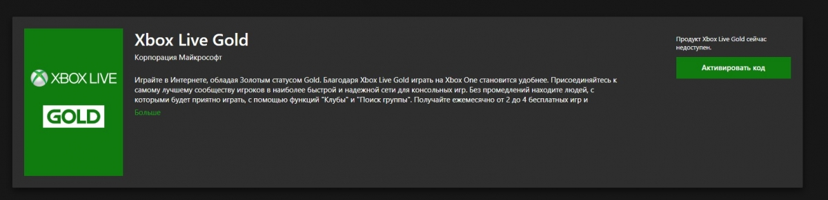 Microsoft прекратила продажи Xbox Live Gold и Xbox Game Pass в России через свой магазин