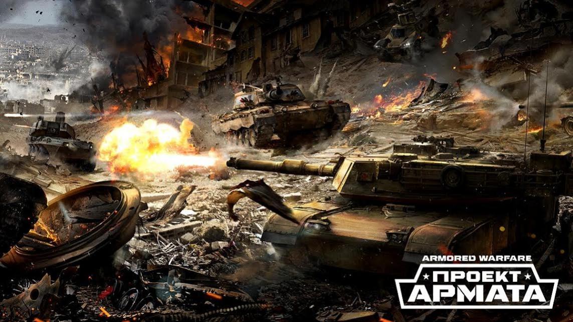 """Игроки в «Armored Warfare: Проект """"Армата""""» могут опробовать новый режим «Царь горы»"""
