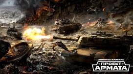 Игроки в «Armored Warfare: Проект 'Армата'» могут опробовать новый режим «Царь горы»