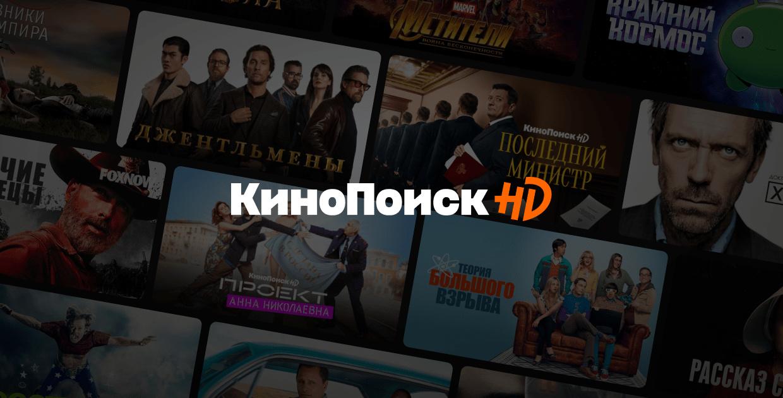 Приложение «КиноПоиск HD» выпустили на PS4