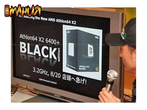 Черная-черная версия AMD Athlon64 X2