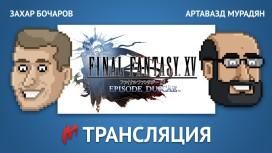«Игромания» сыграет в Final Fantasy XV в прямом эфире!
