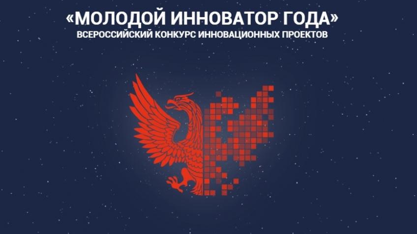В России начался прием заявок на конкурс «Молодой инноватор года»