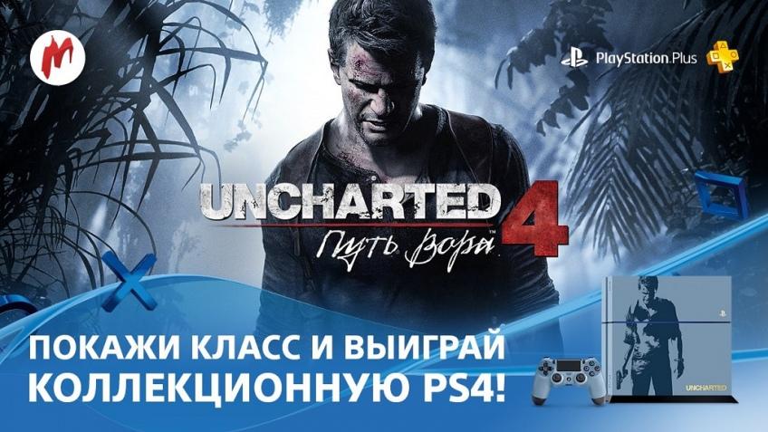 Напоминаем: вы можете выиграть PS4 в конкурсе по мотивам Uncharted 4: A Thief's End