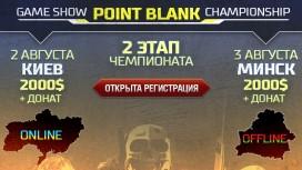 Второй этап Game Show Point Blank Championship пройдет в эти выходные
