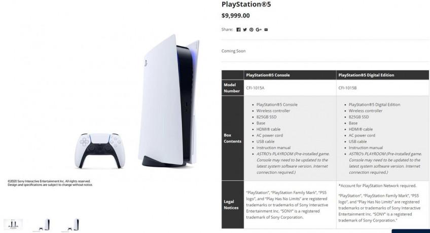 Что войдёт в комплект поставки PlayStation 5