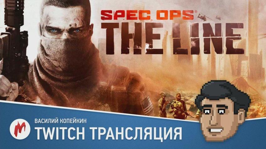 Spec Ops: The Line в прямом эфире «Игромании»