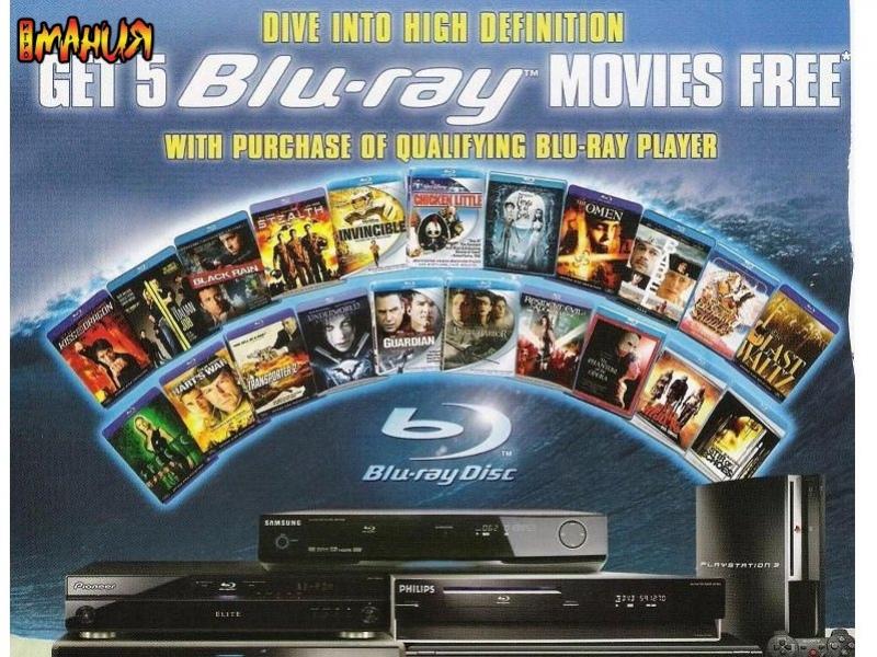 5 фильмов бесплатно от Blu-ray ассоциации