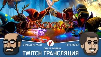 Ян Кузовлев, Артавазд Мурадян и Сергей Цилюрик сыграют в Magicka2