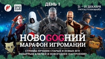 Приглашаем всех на «НовоGOGний марафон «Игромании»!