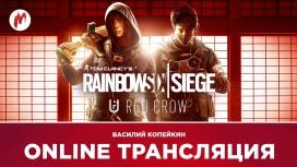 Tom Clancy's Rainbow Six: Siege — Operation Red Crow, Tom Clancy's The Division — Survival и турнир по DOTA2 в прямом эфире «Игромании»