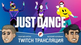 Демоверсия Just Dance 2017 и Slaves to Armok 2: Dwarf Fortress в прямом эфире «Игромании»