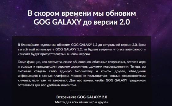 GOG Galaxy2.0 скоро выйдет в релиз