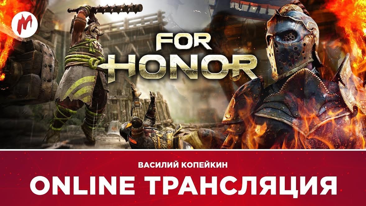 For Honor и Halo Wars2 в прямом эфире «Игромании»