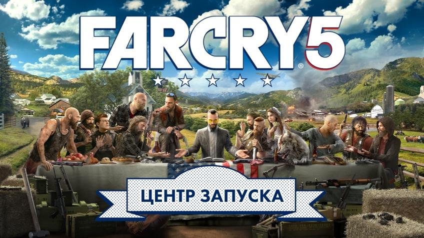 Привет, Монтана! Игромания открыла «Центр запуска» Far Cry5