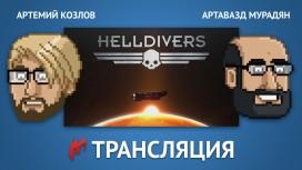 «Игромания» устроит марафон смертников в стриме по Helldivers