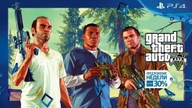 В PS Store со скидкой продают пятую часть Grand Theft Auto