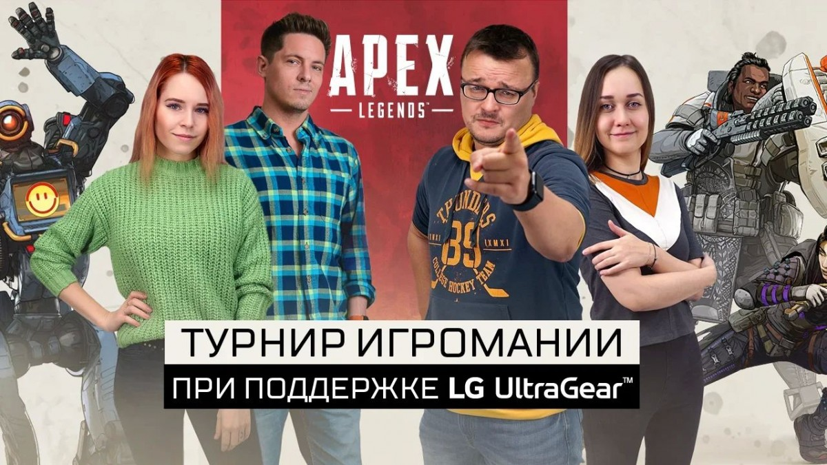 Турнир по Apex Legends подошёл к финалу