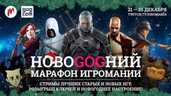 Расписание трансляций «Игромании» на неделю (21-25 декабря)