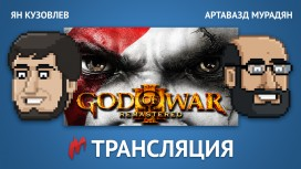 Обновленная God of War3 — в эфире «Игромании»