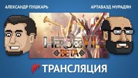 «Игромания» проведет стрим по ранней версии «Героев 7»