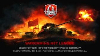 Началась регистрация на первый турнир Wargaming.net League RU