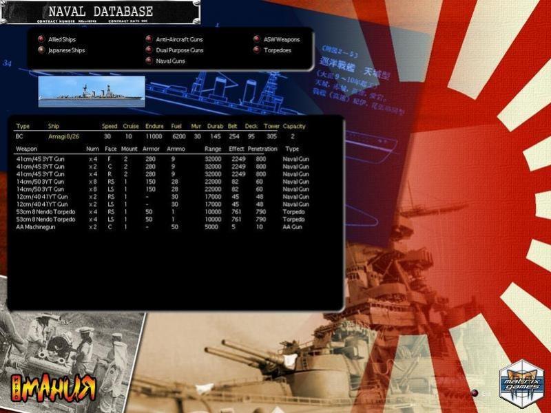 Америка против Японии