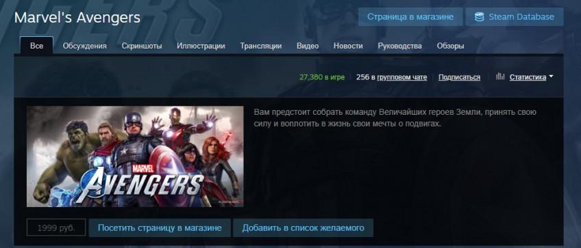 «Мстители» стартовали в Steam без помпы — пик в 27 тысяч игроков